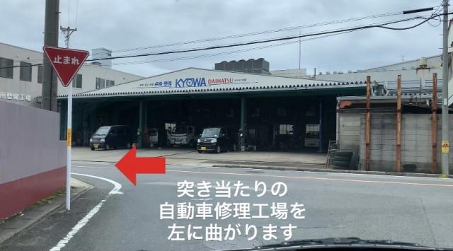 ※自動車修理工場を左折します
