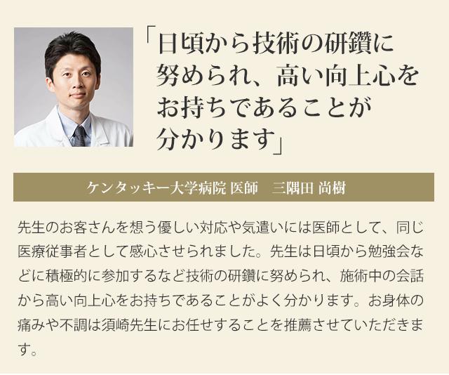 ケンタッキー大学病院 医師 三隅田 尚樹