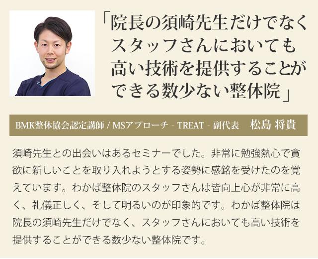 BMK整体協会認定講師 / MSアプローチ‐TREAT‐副代表 松島 将貴