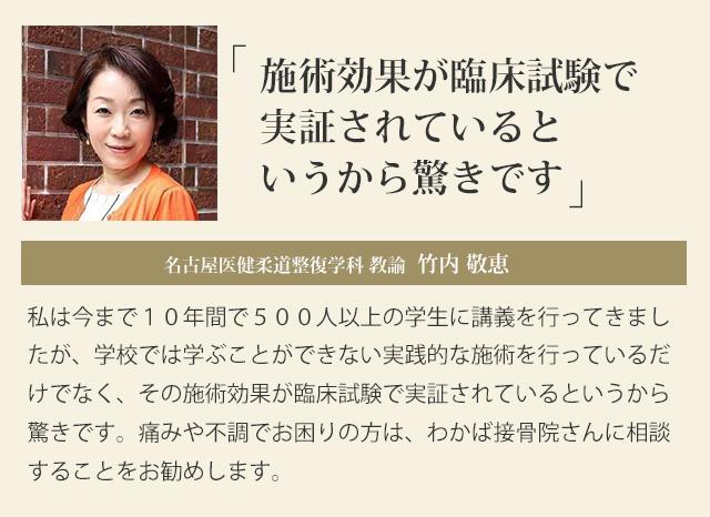 名古屋医健柔道整復学科 教諭 竹内 敬恵